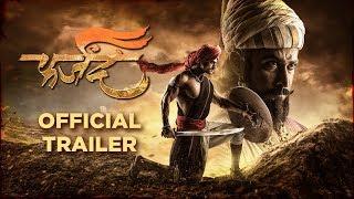 pc mobile Download फर्जंद | Farzand Official Trailer 2018 | Chinmay Mandlekar, Mrinal Kulkarni, Ankit Mohan, Prasad Oak