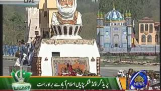 Pakistan Day Parade 23 March 2017 - Live from Parade Ground Islamabad - 03