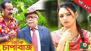 Bangla Comedy Natok | Chapabaj | EP - 127 | ATM Samsuzzaman, Hasan Jahangir, Joy, Eshana, Any