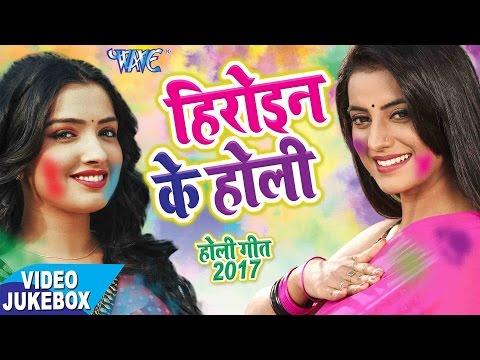 Xxx Mp4 सबसे हिट गीत 2017 Akshara Amarpali Heroine Ke Holi Video JukeBOX Bhojpuri Hit Holi Songs 3gp Sex
