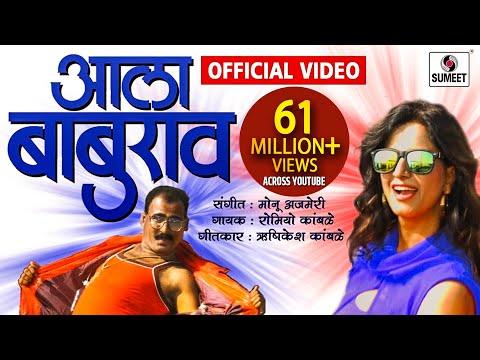 Xxx Mp4 Ala Baburao DJ Official Video Official Video Marathi Lokgeet Sumeet Music 3gp Sex