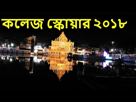 Xxx Mp4 Durga Puja 2018 Kolkata College Square Durga Puja Durga Puja Theme Pandal 3gp Sex