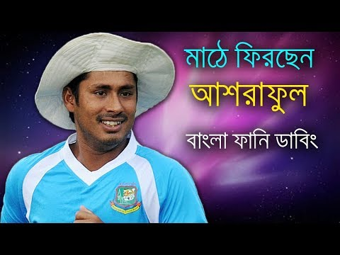 Xxx Mp4 মাঠে ফিরছেন আশরাফুল Ashraful Is Back Bangla Funny Dubbing Tamim And Musfiqur Rahim Bd Voice 3gp Sex
