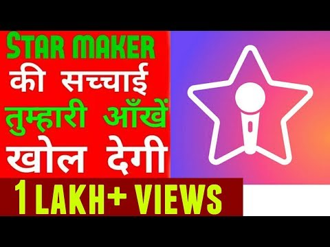 Reality of StarMaker application viral || eye opener motivation