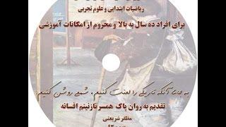 آموزش خواندن و نوشتن فارسی  1