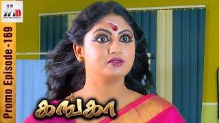 Ganga Tamil Serial | Episode 169 Promo | 19 July 2017 | Ganga Sun Tv Serial | Home Movie Makers