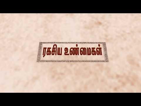 Xxx Mp4 Simple Parikar For Ragu Kethu Dosham Unknown Facts Tamil 3gp Sex