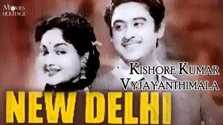 New Delhi 1956 Full Movie | Kishore Kumar, Vyjayanthimala | Superhit Hindi Film | Movies Heritage