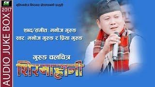 Ngala Ngolsyo  Sirmairani  | Gurung Movie | Sirmarahni by Manoj Gurung and Priya Gurung