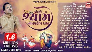 Shyam  Non-Stop Raas Garba  by Hemant Chauhan  Soor Mandir
