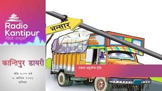 Kantipur Diary 5:00pm - 23 September 2017