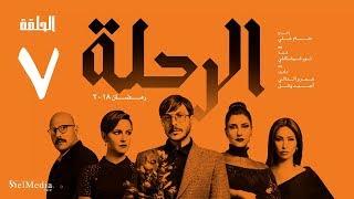 مسلسل الرحلة - باسل خياط - الحلقة 7 السابعة كاملة بدون حذف  | El Re7la series - Episode 7