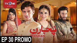 Pujaran   Episode# 30 Promo   Serial   Full HD   TV One
