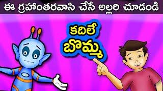 Kadile bomma - Telugu Stories for Kids | Telugu Kathalu | Short Story for Children | Movie