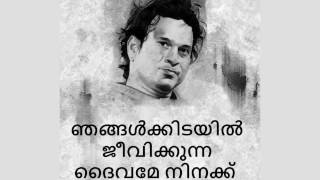Sachin Tendulkar, A Tribute video in Malayalam