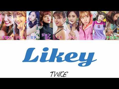 LIKEY(ライキー)-Twice(トゥワイス)【日本語字幕かなるび歌詞】