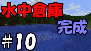 【マインクラフト】地図1枚分の世界で生きる #10 ~水中倉庫完成~【生配信】