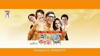 Bangla Natok 2015 আর মাত্র কয়ডা দিন HD Ft Chanchal Chowdhury,Shahnaj Khushi YouTube