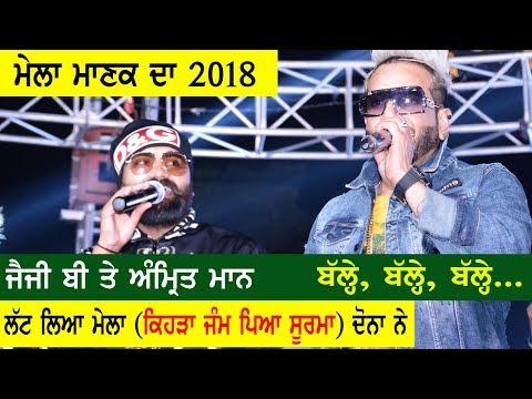 Supper Star Jazzy B & Amrit Maan Singing Together Last Night Mela Manak Da 2018