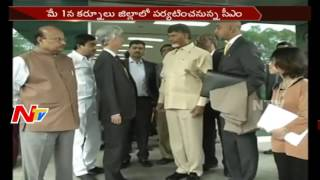AP CM Chandrababu Naidu Team to Visit US on May 4th || NTV