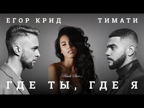 Xxx Mp4 Тимати Feat Егор Крид Где ты где я премьера клипа 2016 3gp Sex