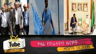 ETHIOPIA- The Latest Ethiopian News From DireTube May 26 2017
