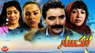 فيلم مغربي انكـــسار Film Inkisar ᴴᴰ