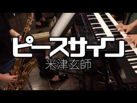 Xxx Mp4 ピースサイン 米津玄師(Piano×Sax Session)Peace Sign Kenshi Yonezu 3gp Sex