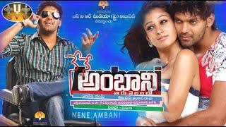 Nene Ambani Telugu Full Length Movie || Arya, Nayantara, Jiiva || Sri Venkateswara Movies