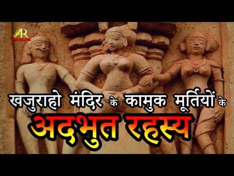 Khajuraho Temple History - खजुराहों में इतनी कामुक मूर्तियां क्यों बनाई   Adbhut Rahasya