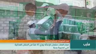 مركز الملك سلمان للإغاثة يوزع 45 طنًا من السلال الغذائية في مديرية رحبة