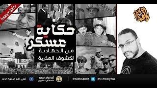ألش خانة | كل حلقات عقيدة العسكر من الجهادية إلى كشوف العذرية