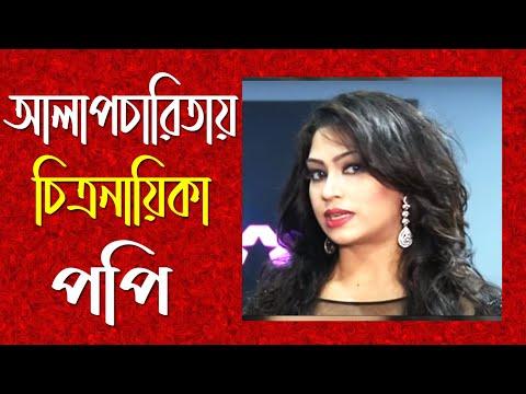 Poppy Interview- Jamuna TV