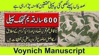 Voynich Manuscript In Urdu - Mysterious Book No One Can Read - Purisrar Dunya Urdu Documentary