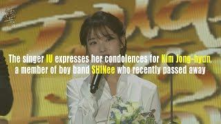Singer IU expresses condolences for Kim Jong-hyun of SHINee