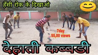 New comedi video || देहाती कब्बडी ||  हँसी रोक के दिखाओ || dehati kabbdi || hasi rok ke dikhao