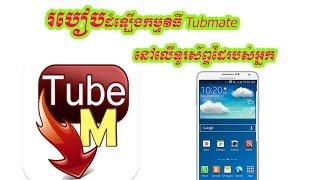 របៀបដំឡើងកម្មវិធី Tubmate សម្រាប់ទូរស័ព្ទដែ-How to install Tubmate on you Smartphone(Android)