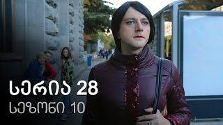 ჩემი ცოლის დაქალები - სერია 28 (სეზონი10)
