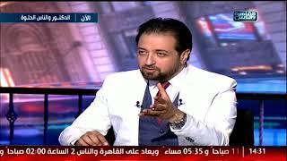 الدكتور والناس الحلوة|التخلص من آلام الظهر والغضروف مع د.محمد صديق هويدي