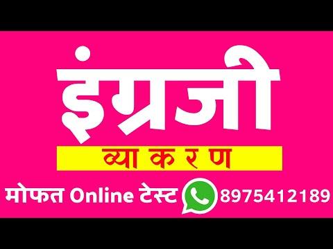 Xxx Mp4 Talathi English Grammar Free Online Test By Sachin Kumar 3gp Sex