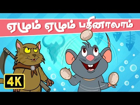 ஏழும் ஏழும் பதினாலாம் (Ezhum Ezhum) | Vedikkai Padalgal | Chellame Chellam | Tamil Rhymes For Kids