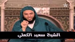 إن الناس قد جمعوا لكم !!   الشيخ سعيد الكملي