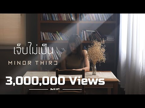 Xxx Mp4 MINOR THIRD เจ็บไม่เป็น Official MV 3gp Sex
