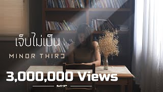 MINOR THIRD - เจ็บไม่เป็น [Official MV]
