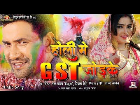 Xxx Mp4 Holi Mein GST Jor Ke Dinesh Lal Yadav Nirahua Priyanka Singh Holi 2018 3gp Sex