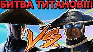 БИТВА АЛМАЗОК| РЕЙДЕН INJUSTICE 2 ПРОТИВ КЛАССИЧЕСКОГО|PVP ТИТАНОВ| Mortal Kombat X mobile(ios)