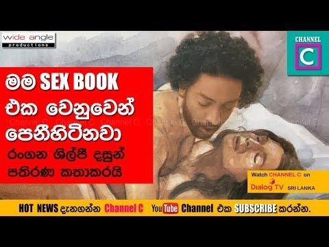 Xxx Mp4 මම Sex Book වෙනුවෙන් පෙනි හිටිනවා දසුන් පොත වෙනුවෙන් කතා කරයි 3gp Sex