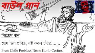 প্রেম ছিল প্রবিত্র নষ্ট করল চরিত্র (বাউল শিল্পি অহাব) | Prem Chilo Probitro Nosto Korlo Coritro