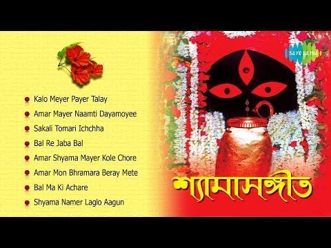 Xxx Mp4 Shyamasangeet Sakali Tomari Ichchha Kalipuja Special Bengali Songs Audio Jukebox 3gp Sex