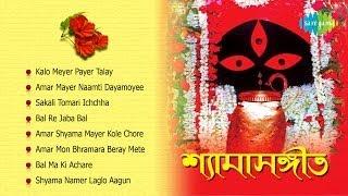 images Shyamasangeet Sakali Tomari Ichchha Kalipuja Special Bengali Songs Audio Jukebox